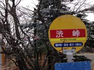 志賀高原 (12).jpg